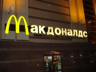 McDonald's_in_Moscow,_2008